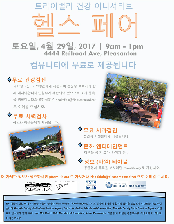 Health_Fair_2017_Korean.jpg